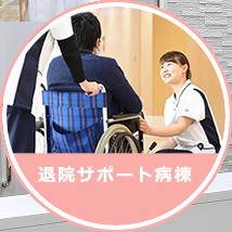 退院サポート病棟