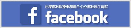 公立館林厚生病院 -facebook-
