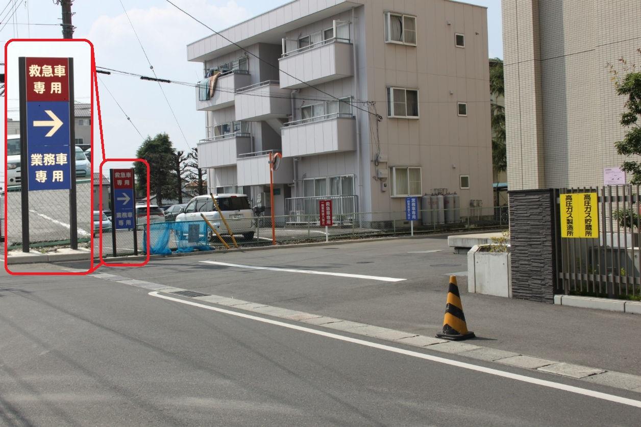 救急車進入口1
