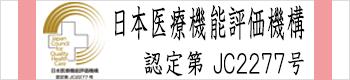 日本医療機能評価機構認定番号